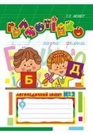 Грамотійко: Логопедичний зошит №2 для розвитку усного і писемного мовлення. Момот Т. Л.