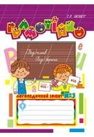 Грамотійко: Логопедичний зошит №3 для розвитку усного і писемного мовлення. Момот Т. Л.