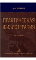 Практическая физиотерапия 3-е изд. испр. и доп.