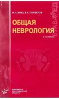 Общая неврология: Учебное пособие для студентов медицинских вузов.- 2-е изд., испр. и доп.