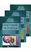 Анатомия человека. Учебник в 3-х томах (для стоматологов)