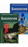 Биология. Пособие для поступающих в вузы. В 2-х томах.