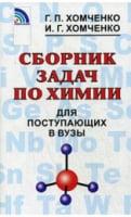 Сборник задач по химии для поступающих в ВУЗы изд.4 испр. и доп.