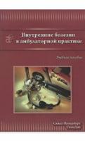 Внутренние болезни в амбулаторной практике: учебное пособие.