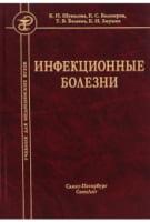Инфекционные болезни. Учебник для студентов медицинских вузов.