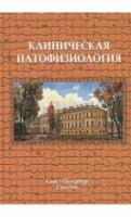 Клиническая патофизиология. 2-е изд.