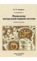 Физиология центральной нервной системы: учебное пособие.