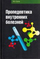 Пропедевтика внутренних болезней. 2-е изд.