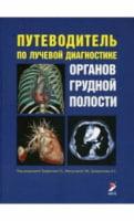 Путеводитель по лучевой диагностике органов грудной полости.