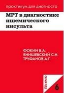 Учебное пособие. МРТ в диагностике ишемического инсульта.ПДД 6.