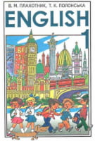 English 1 клас підручник Плахотник В. М.