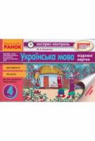 Експрес-контроль Українська мова 4 клас Нова програма Російська мова навчання Авт: Коченгіна М. 2015