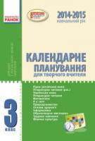 Календарне планування для творчого вчителя для ЗНЗ з російською мовою навчання. 3 клас. 2015-2016