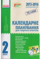 Календарне планування для творчого вчителя для загальноосвітніх навчальних закладів з навчанням російською мовою. 2 клас 2015-2016