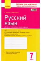 Русский язык 7 класс Новая программа Тетрадь для контроля учебных достижений Украинский язык обучения Авт: Зима Е. 2015
