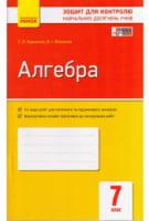 Зошит для контролю навчальних досягнень Алгебра 7 клас Нова програма Авт: Корнієнко Т. 2015