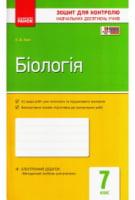 Біологія. 7 клас : зошит для контролю навчальних досягнень учнів.  К.В. Кот. 2015