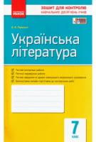 Українська література 7 клас Нова програма Зошит для контролю навчальних досягнень Авт: Паращич В. 2015