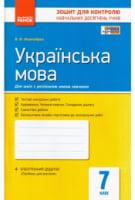 Українська мова 7 клас Нова програма Зошит для контролю навчальних досягнень Російська мова навчання Авт: Жовтобрюх В. 2015