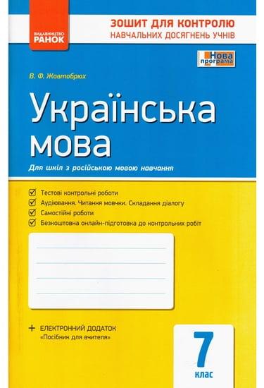 Підручник українська мова 7 клас нова програма авт: глазова о. Вид.