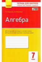 Алгебра. 7 класе : тетрадь для контроля учебньїх достижений . Т. Л. Корниенко, В. И. Фиготина. 2015.