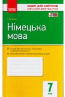 Зошит для контролю навчальних досягнень Німецька мова 7 клас Нова програма Авт: Корінь С. 2015