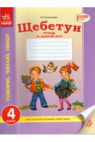 Русский язык. 4 класе : тетрадь по развитию речи. Н.А. Скороходова. 2015.