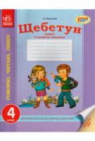 Щебетун Зошит із розвитку мовлення 4 клас Нова програма Авт: Меренцова І. 2015