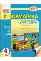 Інформатика 4 клас Нова програма Робочий зошит До підручника Ломаковської Г. Авт: Золочевська М. 2015