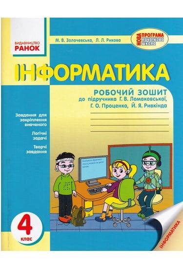 Учебник информатика 4 класс ломаковская, проценко, ривкинд.