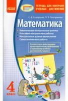 Математика. 4 класе : тетрадь для контроля учебньїх достижений / С. А. Скворцова, О. В. Оноприенко