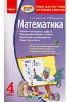 Математика. 4 клас : зошит для контролю навчальних досягнень / С. О. Скворцова, О. В. Онопрієнко. 2015