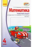 Робочий зошит Математика 4 клас Нова програма Дві частини Авт: Скворцова С. 2015