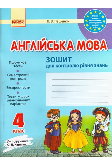 Класс язык пащенко 3 гдз английский