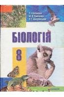 Биология 8 класс, Базанова Т.И.