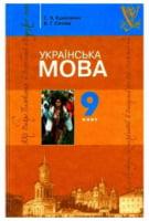 Підручник Українська мова 9 клас  Авт: Єрмоленко С. Сичова В. 2009