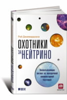 Охотники за нейтрино: Захватывающая погоня за призрачной элементарной частицей