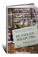 Великие лекарства: В борьбе за жизнь