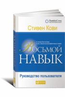 Восьмой навык: Руководство пользователя. 4-е изд.