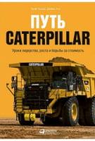 Путь Caterpillar: Уроки лидерства, роста и борьбы за стоимость