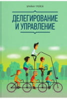 Делегирование и управление, 2-е изд.