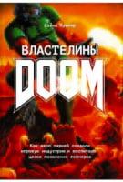 Властелины Doom. Как двое парней создали игровую индустрию и воспитали целое поколение геймер
