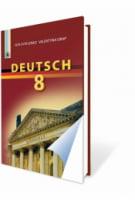 Deutsch 8 кл. Орап В. І., Кириленко Р. О.