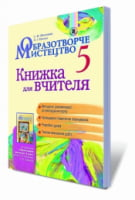 Образотворче мистецтво, 5 кл. Книжка для вчителя. Железняк С.М., Ковтун Н.І.