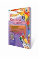 Образотворче мистецтво, 6 кл. Книжка для вчителя. Железняк С.М., Ковтун Н.І.