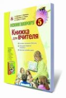 Основи здоров`я, 5 кл. Книжка для вчителя. Бойченко Т.Є