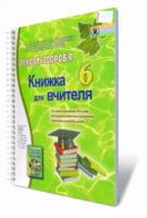 Основи здоров'я, 6 кл. Книжка для вчителя. Бойченко Т.Є.