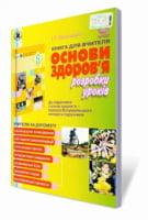 Основи здоров'я розробки уроків. 8 кл. Книга для вчителя. Василашко І.П.