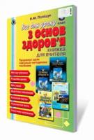 Все для уроку з основ здоров'я. 8 кл. Книжка для вчителя. Поліщук Н.М.