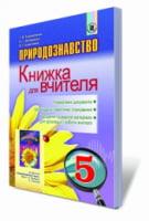 Природознавство, 5 кл. Книжка для вчителя. Коршевнюк Т.В., Ярошенко О.Г., Баштовий В.І.